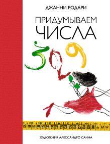 Родари Дж. - Придумываем числа обложка книги