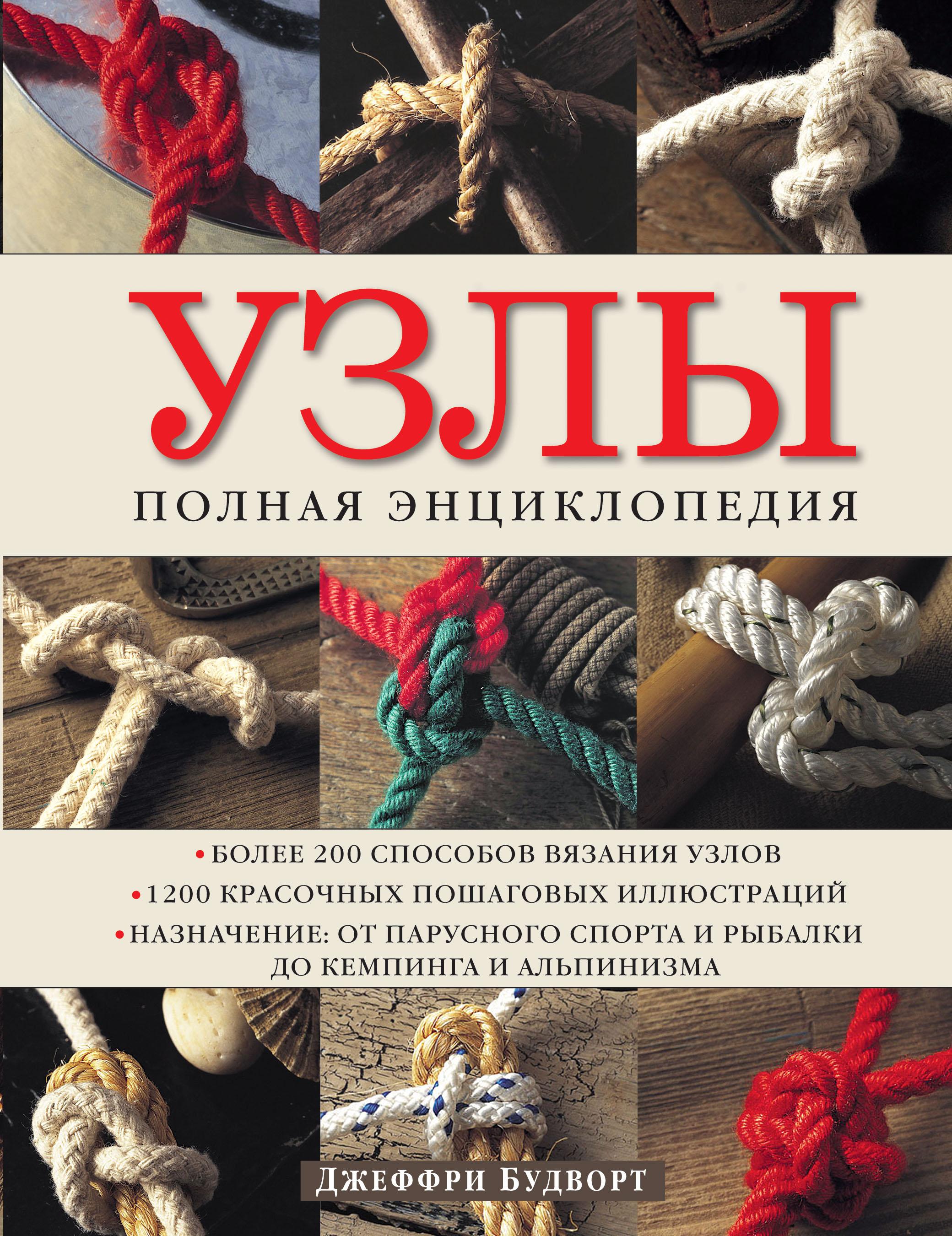 Узлы. Полная энциклопедия. Более 200 способов вязания узлов