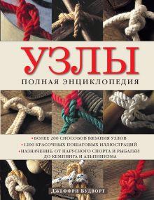 Джеффри Будворт - Узлы. Полная энциклопедия. Более 200 способов вязания узлов обложка книги