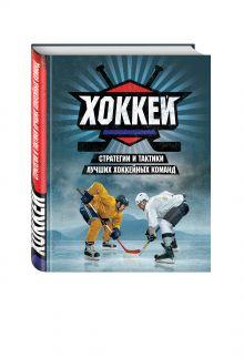 Ryan Walter , Джонстон М. - Хоккей. Стратегии и тактики лучших хоккейных команд обложка книги