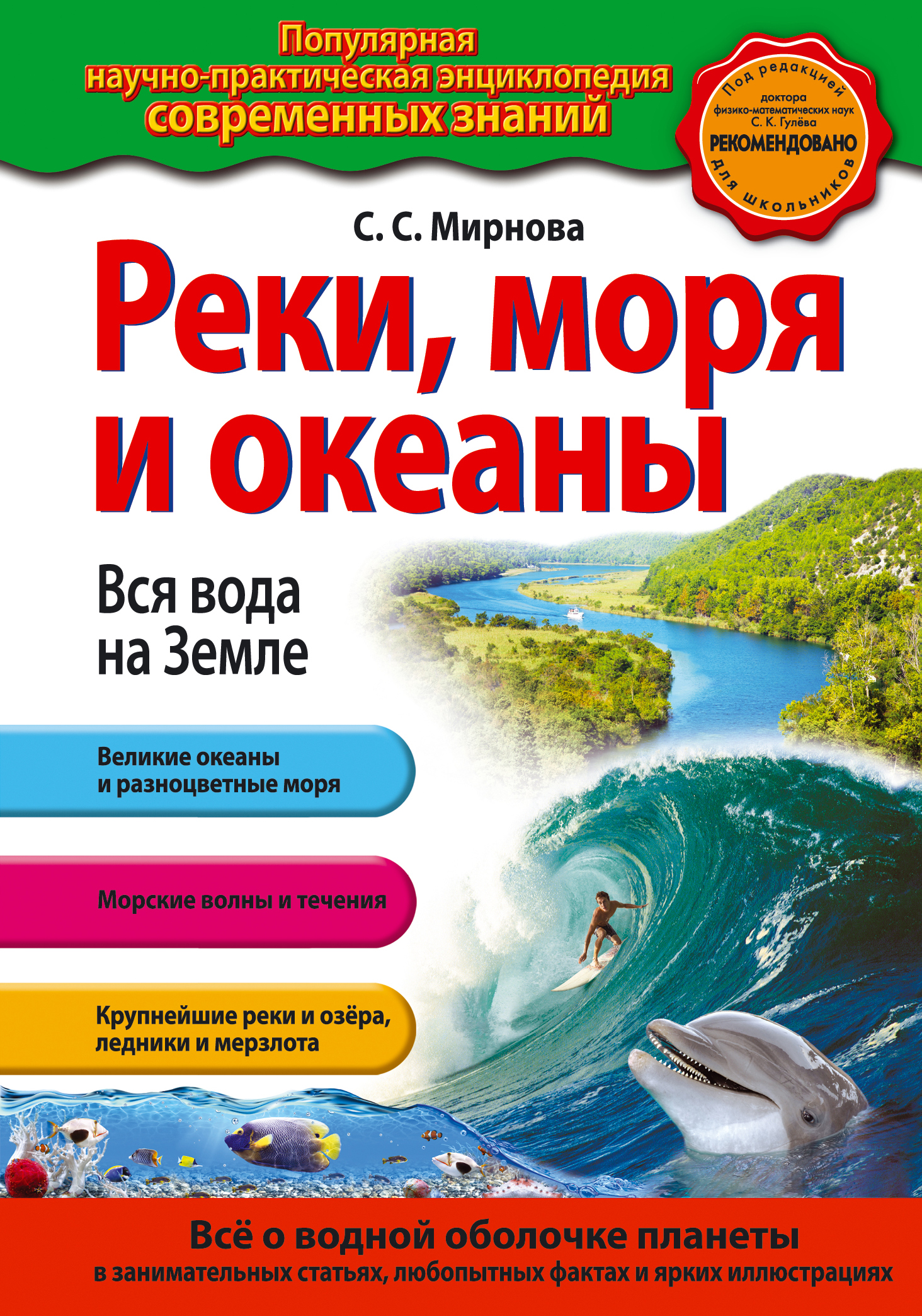 Реки, моря и океаны. Вся вода на Земле (для FMCG)