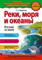 Мирнова С.С. - Реки, моря и океаны. Вся вода на Земле' обложка книги