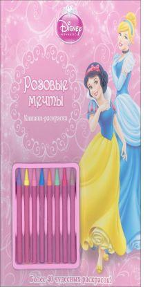 - Розовые мечты{WD}Принцессы.Книжка-раскраска(с мелками) обложка книги