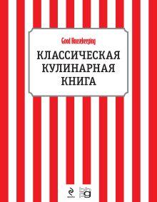 - Классическая кулинарная книга обложка книги
