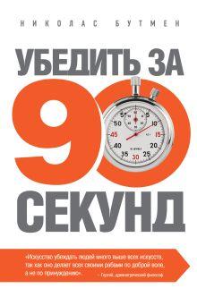Бутмен Н. - Убедить за 90 секунд (новое оформление) обложка книги