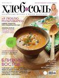 Журнал ХлебСоль №8 октябрь 2013 г. от ЭКСМО