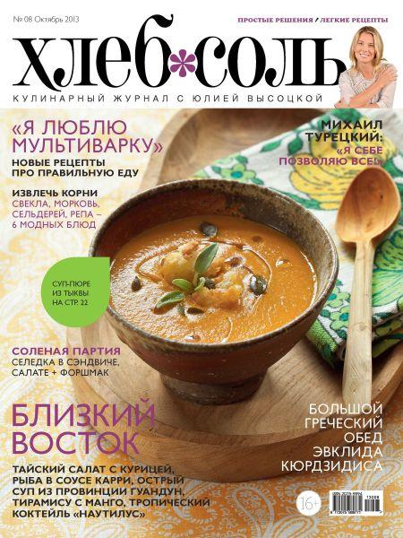 Журнал ХлебСоль №8 октябрь 2013 г.