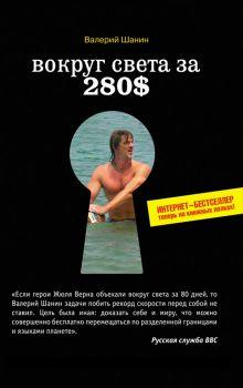 Шанин В.А. - Вокруг света за 280$: Интернет-бестселлер теперь на книжных полках обложка книги