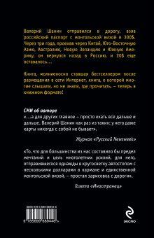 Обложка сзади Вокруг света за 280$: Интернет-бестселлер теперь на книжных полках