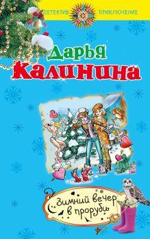Калинина Д.А. - Зимний вечер в проруби обложка книги
