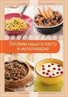 Обложка Готовим каши и пасту в мультиварке