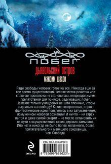 Обложка сзади Дьявольский остров Максим Шахов