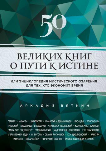 50 великих книг о пути к истине Вяткин А.Д.