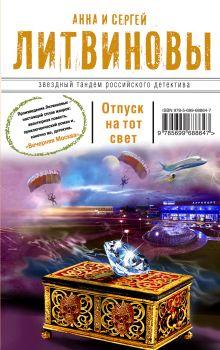 Литвинова А.В., Литвинов С.В. - Отпуск на тот свет обложка книги
