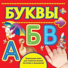 Обложка Буквы