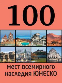 Утко Е.В. - 100 мест всемирного наследия Юнеско обложка книги