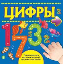 Буланова С.А. - Цифры обложка книги