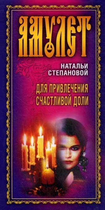 Открытка - амулет для привлечения счастливой доли Степанова Н. И.