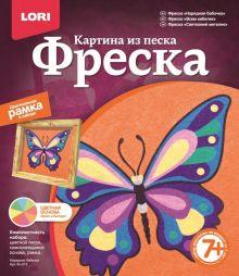 - Фреска. Картина из песка Нарядная бабочка обложка книги