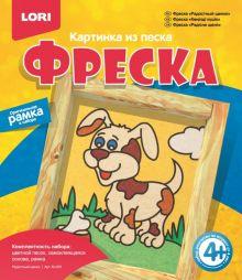 - Фреска. Картина из песка Радостный щенок обложка книги