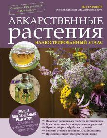 Сафонов Н.Н. - Лекарственные растения. Иллюстрированный атлас обложка книги