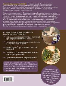 Обложка сзади Лекарственные растения. Иллюстрированный атлас Сафонов Н.Н.