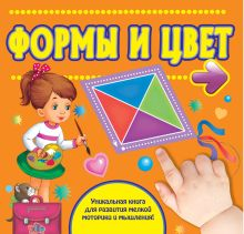 Мазаник Т. - Форма и цвет обложка книги