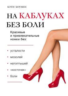 Боумен К. - На каблуках без боли обложка книги