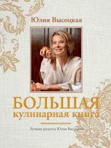 Высоцкая Ю.А. - Большая кулинарная книга. Лучшие рецепты обложка книги