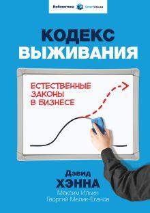 Хэнна Д. - Кодекс выживания. Естественные законы в бизнесе обложка книги
