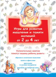 - Игры для развития мышления и памяти малышей от 2 до 4 лет обложка книги
