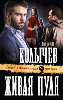 Колычев В.Г. - Живая пуля обложка книги