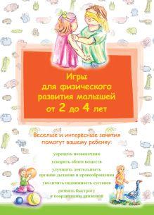 - Игры для физического развития малышей от 2 до 4 лет обложка книги