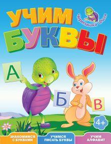 Учим буквы. Весёлые уроки