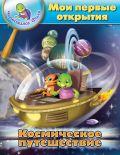 Космическое путешествие. Мои первые открытия