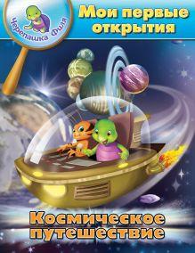 - Космическое путешествие. Мои первые открытия обложка книги