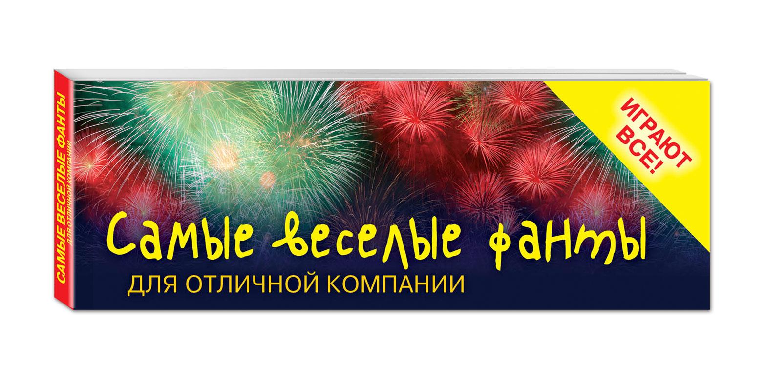 Самые веселые фанты для отличной компании ( Киселева Э., Невоструева Ю.С.  )