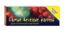 Киселева Э., Невоструева Ю.С. - Самые веселые фанты для отличной компании обложка книги
