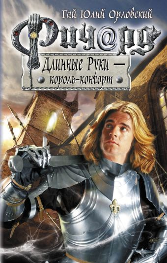 Ричард Длинные Руки - король-консорт Орловский Г.Ю.