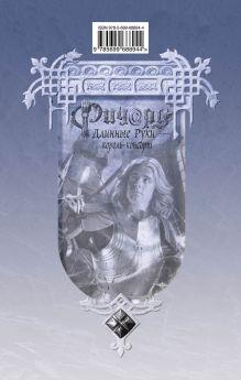 Обложка сзади Ричард Длинные Руки - король-консорт Гай Юлий Орловский