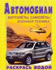 """Водная раскраска """"BMW X5"""". 8 страниц-8 иллюстраций"""