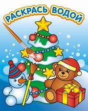 - Водная раскраска в сказках Новогодние игрушки. 8 страниц-8 иллюстраций обложка книги
