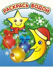 - Водная раскраска в сказках Новогодняя елка. 8 страниц-8 иллюстраций обложка книги