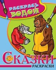 - Водная раскраска в сказках Волк, медведь и лиса. Сборник. 8 страниц-8 иллюстраций обложка книги