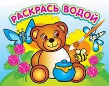 - Водная раскраска Медвежонок и мед. 16 страниц 8 иллюстраций. Обложка УФ-лак обложка книги