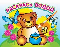 """Водная раскраска """"Медвежонок и мед"""". 16 страниц 8 иллюстраций. Обложка УФ-лак"""