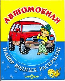 Автомобили.Набор водных раскрасок в папке