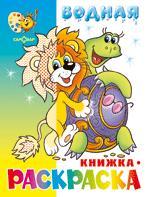 - Львенок, черепаха и другие водная раскраска. 8 страниц-8 иллюстраций обложка книги