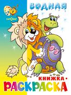 Львенок, черепаха и другие водная раскраска. 8 страниц-8 иллюстраций