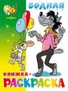 Волк, заяц и другие водная раскраска. 8 страниц-8 иллюстраций
